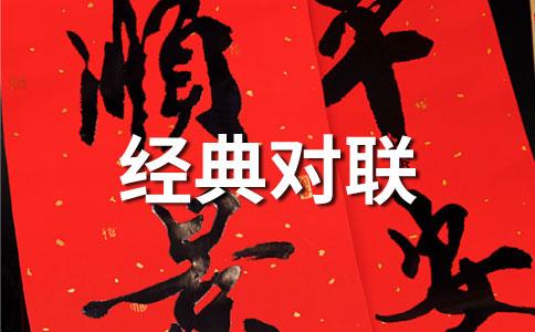 经典中秋节对联解析