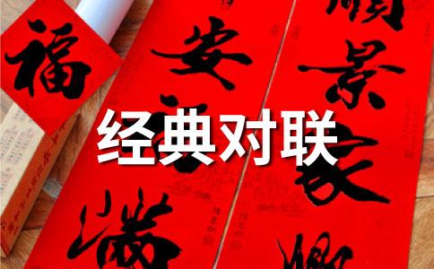 2012中秋节日对联