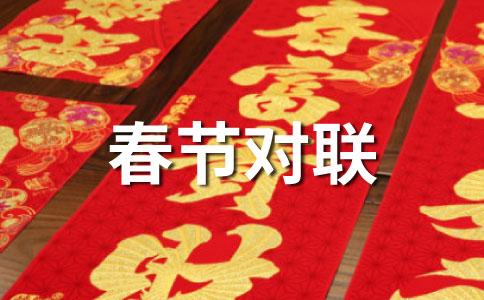 """2013""""蛇""""代写九字春联大全"""