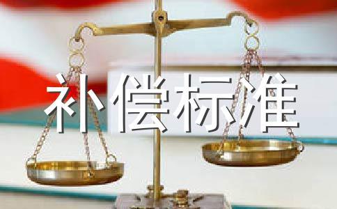 宁海县房屋拆迁补偿安置标准是什么?