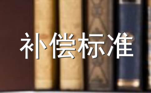 北京树村回迁安置房的补偿标准是什么?
