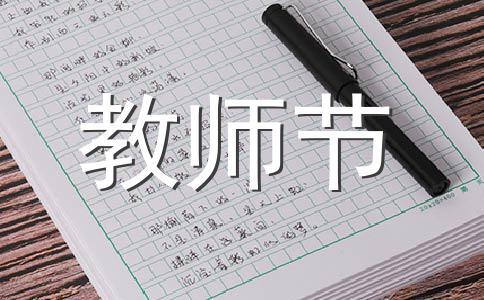 教师节范文