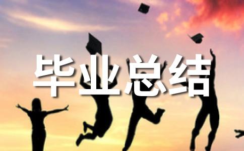 大学毕业总结范文