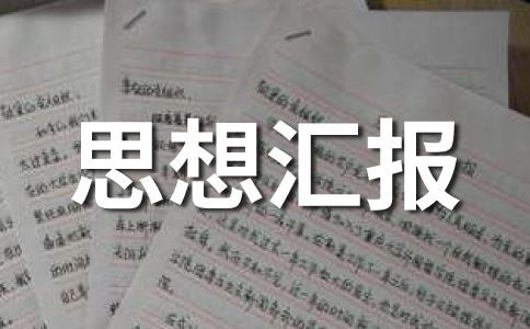 2012入党思想汇报范文