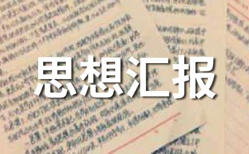 2012党员思想汇报范文