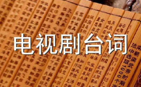 《消失的子弹》经典台词、语录、对白、语句