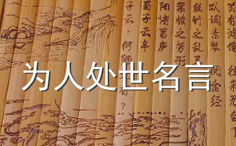 中国传统为人处世之道