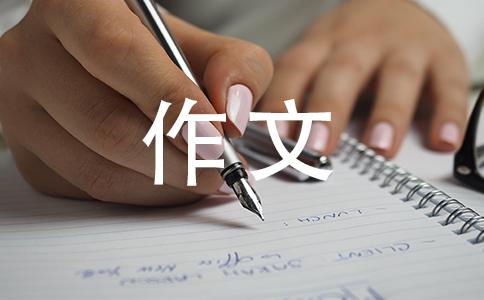 【属(zhǔ)予(yú)作文以记之的予《岳阳楼记》】