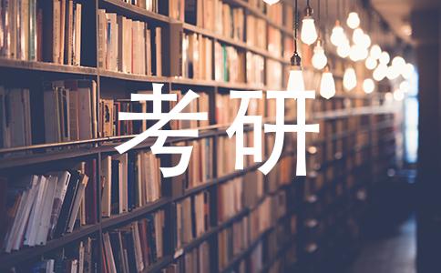 中国传媒大学的电视策划专业研究生好考吗?要看什么专业书啊?