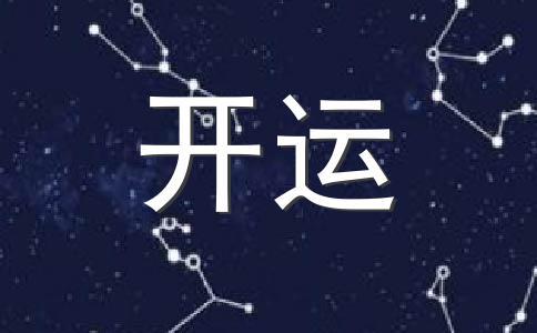 10月12日处女座与十二星座恋爱运势占卜(1)