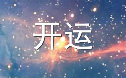 12星座本周旅游运势2012.08.19