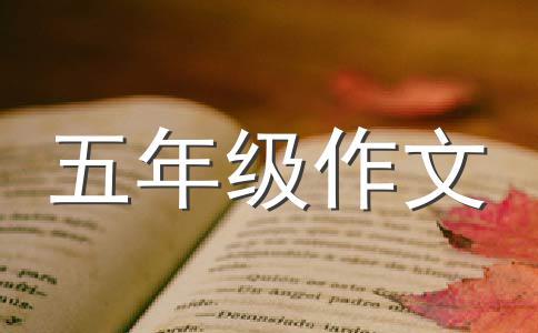 我的中国梦200字作文