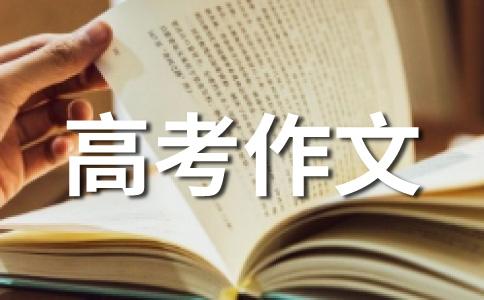 2011年河南高考满分:擦亮眼睛,听贤人意见