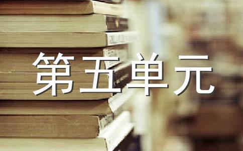 小学四年级下册第五单元作文:关爱生命