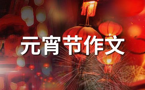 元宵节200字作文