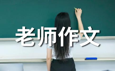 老师的200字作文