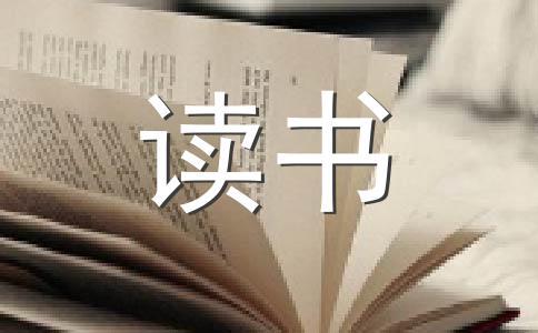 读书心得400字作文