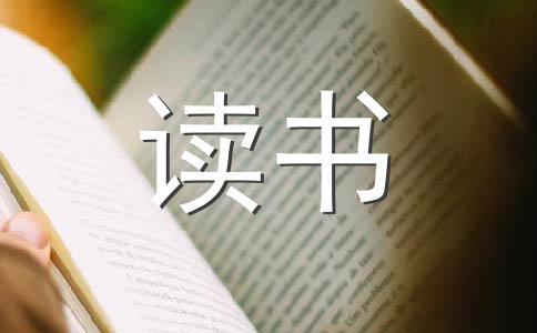读书500字作文