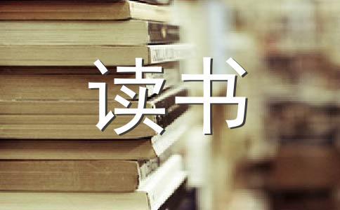 读书的乐趣作文