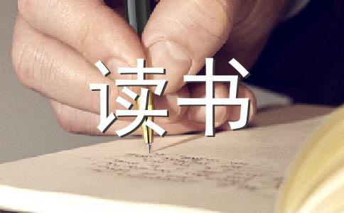 读书笔记作文
