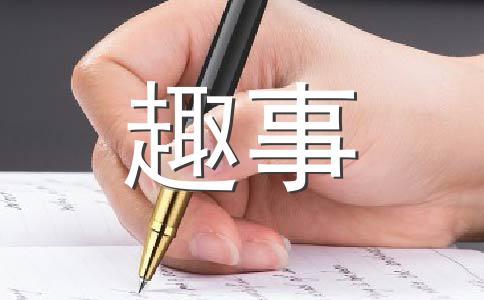 国庆200字作文