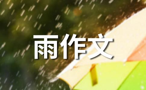 雨中即景400字作文