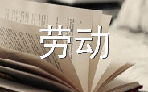 劳动光荣400字作文